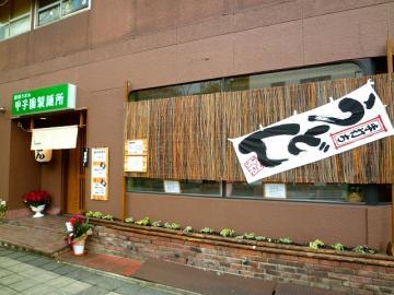 甲子園店2