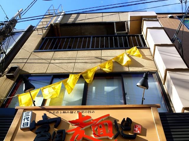 宮田麺児黄色