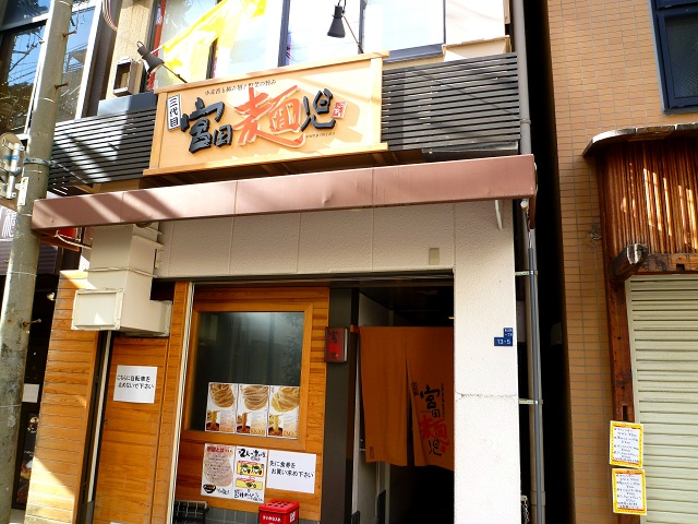 宮田麺児店