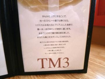 宮田麺児メニュー2