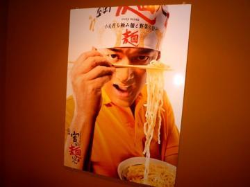 宮田麺児写真2
