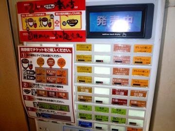 宮田麺児券売機
