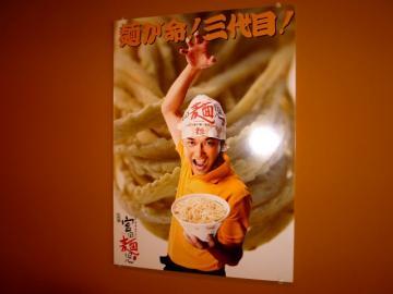 宮田麺児写真1