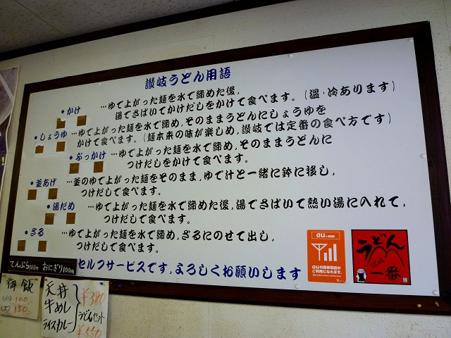 讃岐一番店3