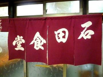 石田食堂4