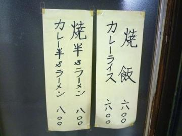 石田食堂5