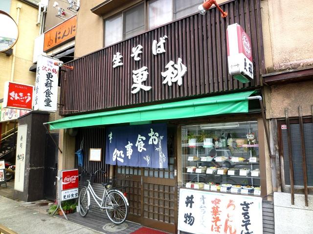 奈良更科店