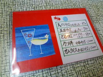 本町橋食堂6