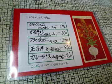 本町橋食堂5