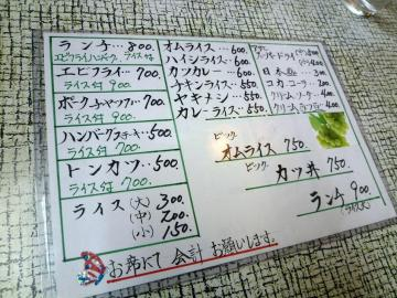 本町橋食堂4