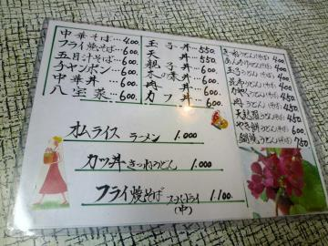 本町橋食堂3