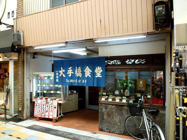 本町橋食堂2