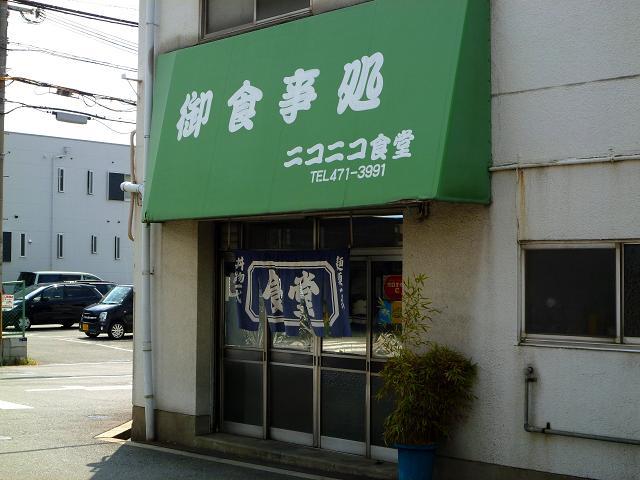 ニコニコ食堂2