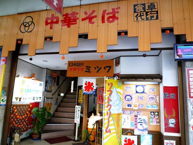 ミツワ食堂5