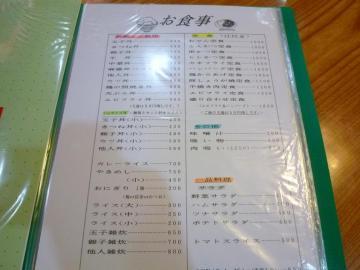 ミツワ食堂4