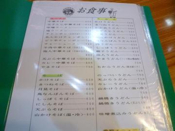 ミツワ食堂3