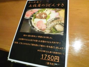 土佐屋メニュー6