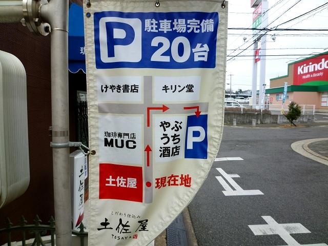 土佐屋駐車場