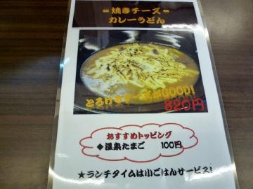 元メニュー6