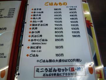 元メニュー3