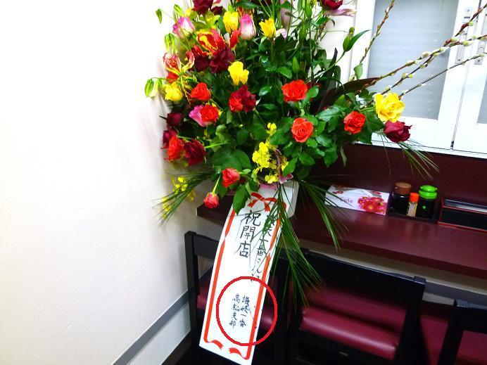 讃岐一番祝い花