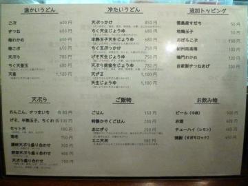民芸メニュー1