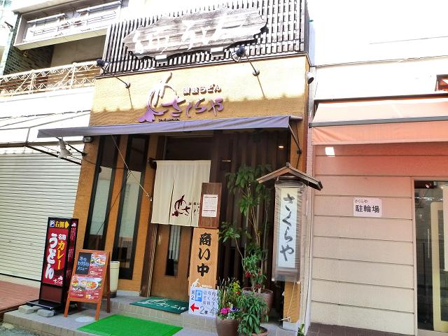 さくら店2