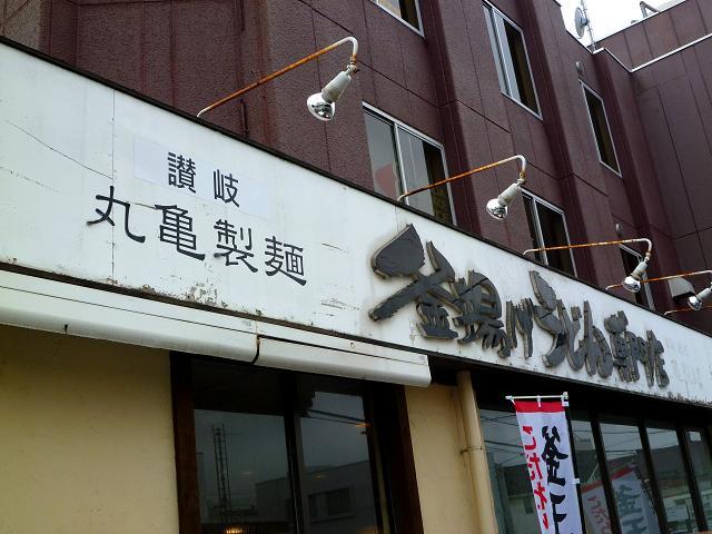 丸亀製麺2