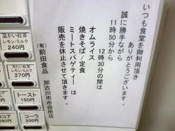 焼そば定食7
