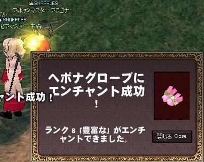mabinogi_2011_12_01_012.jpg