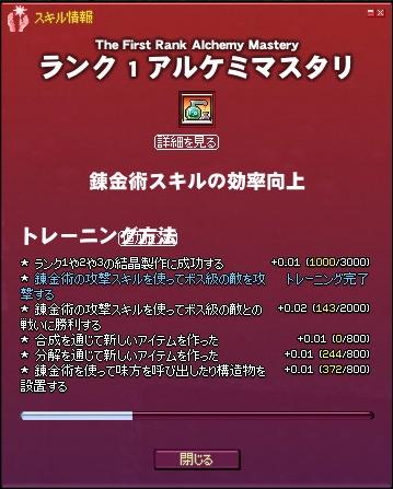mabinogi_2012_03_11_005.jpg