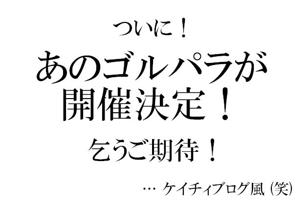 kokuchi2.jpg
