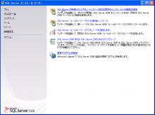 MSSQL 2008 インストール