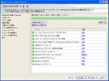 MSSQL2008 セットアップ サポート ルール