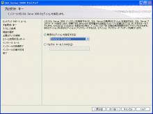 MSSQL2008 プロダクト キー