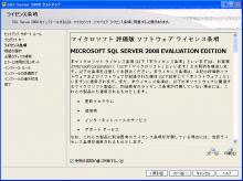 MSSQL2008 ライセンス条項