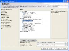 MSSQL2008 機能の選択