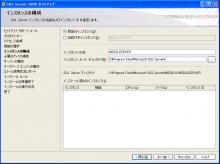 MSSQL2008 インスタンスの構成