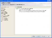 MSSQL2008 必要なディスク領域