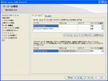 MSSQL2008 サーバの構成