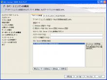 MSSQL2008 データベース エンジンの構成