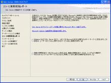 MSSQL2008 エラーと使用状況レポート