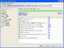 MSSQL2008 インストール ルール