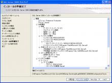 MSSQL2008 インストールの準備完了