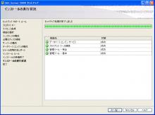 MSSQL2008 インストールの進行状況