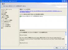 MSSQL2008 完了