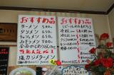 さすけ食堂 メニュー1