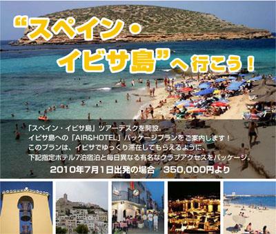 スペイン イビサ島へ行こう 近畿日本ツーリスト