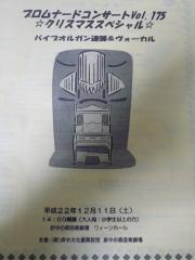 プロムナードコンサートVol.175