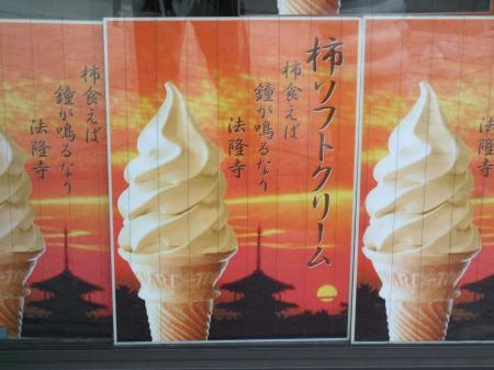 7柿ソフトクリーム
